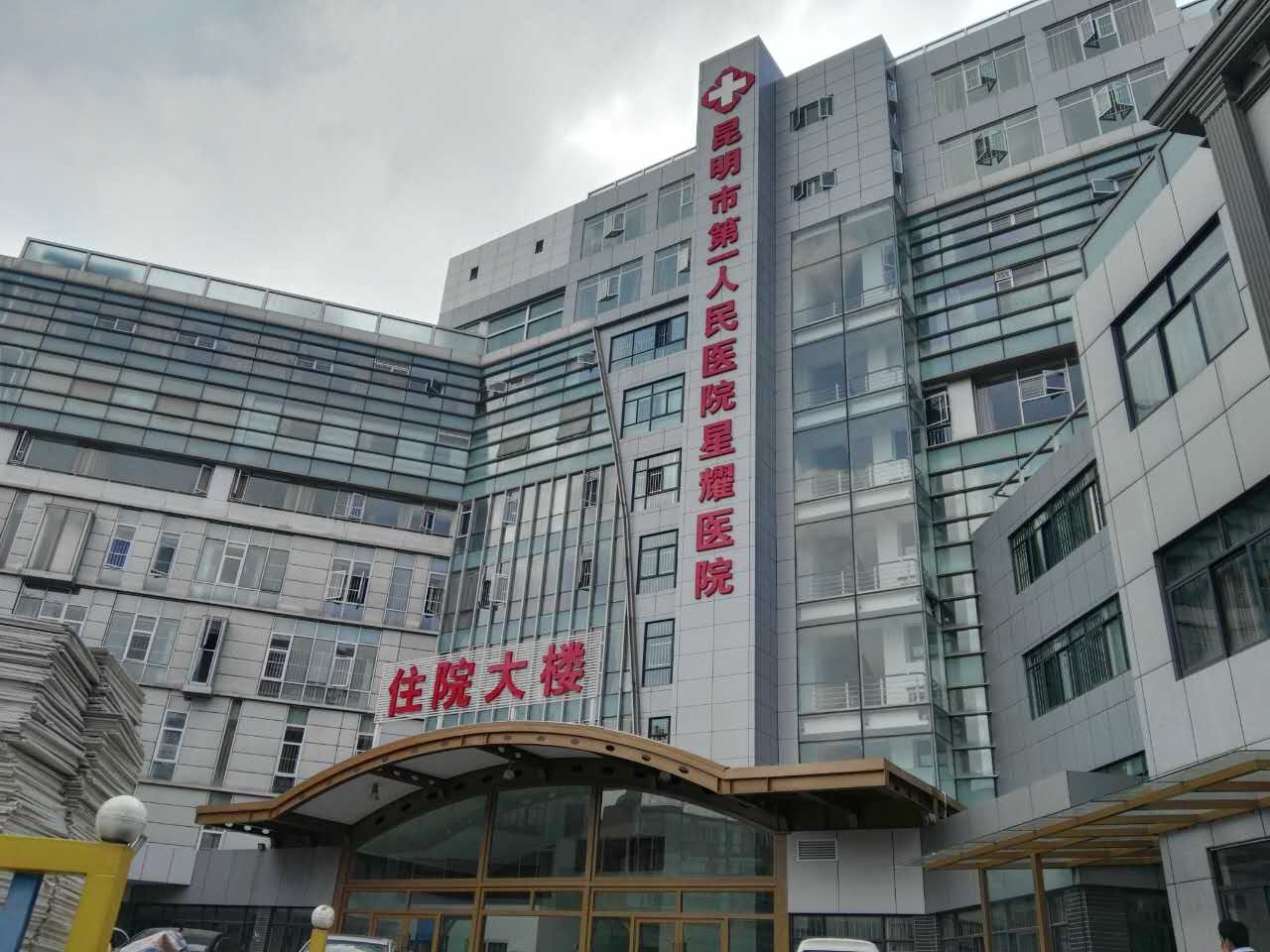 人民医院_昆明市第一人民医院星耀医院-广州市惠声电子科技有限公司
